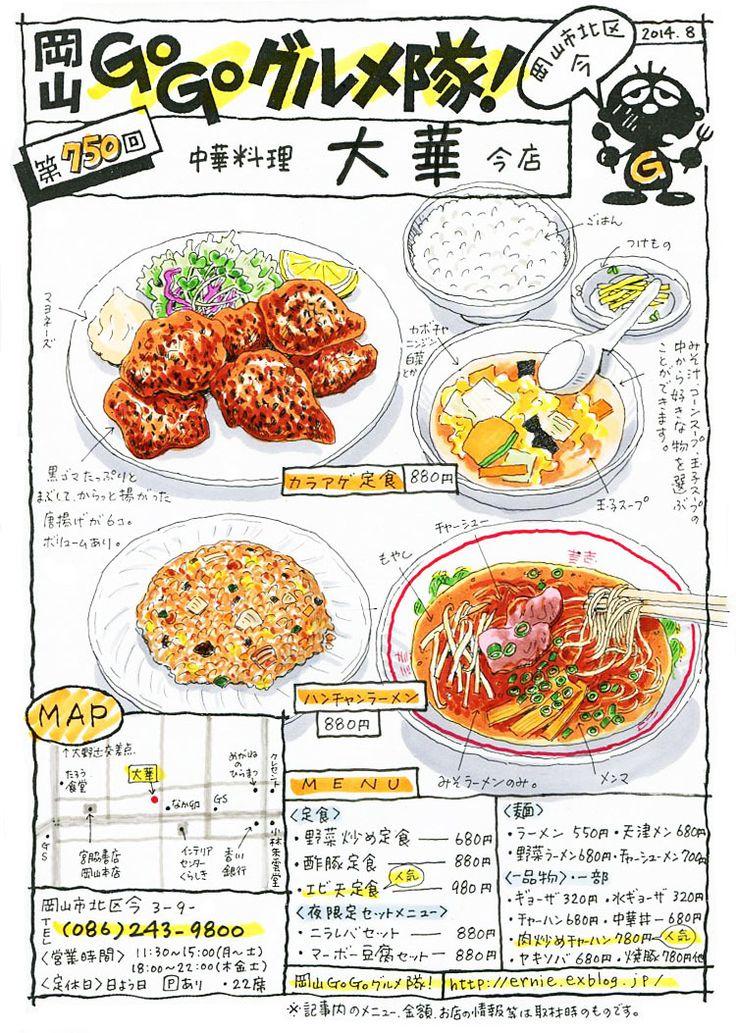 china restaurant TAIKA. Okayama city OKAYAMA JAPAN