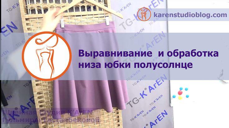 Юбка полусолнце Обработка низа юбки Урок 6