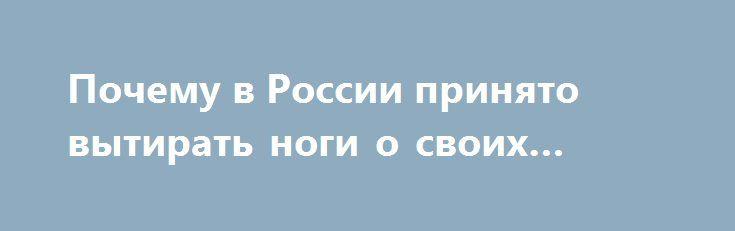 Почему в России принято вытирать ноги о своих солдат? http://rusdozor.ru/2017/01/30/pochemu-v-rossii-prinyato-vytirat-nogi-o-svoix-soldat/  Если быть объективным, такая практика давно присуща нашему государству. То есть принять присягу, взять оружие и идти исполнять свой долг перед Родиной ты право имеешь, даже если исполнять приходится далеко от рубежей своей страны, а вот получить за это хоть ...