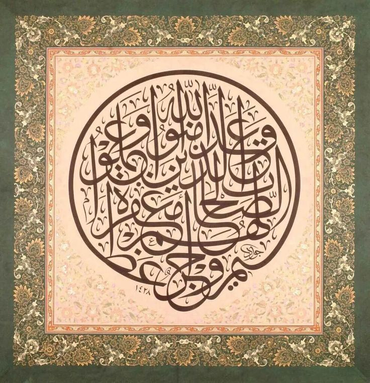 """Cevad Huran'a ait C.Sülüs """"Allah, iman edip iyi işler yapanlar için bağışlama ve büyük bir mükâfat vaad etmiştir.""""5/9"""