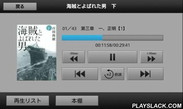 KikuPlayer For Smart Access  Android App - playslack.com , ドライブ中に本が聴ける!オーディオブック再生アプリビジネス書や小説など、本をナレーターが朗読した「聴く読書」が楽しめるオーディオブック。このアプリを使うと、ドライブをしながら、音楽を聴く感覚で読書が楽しめます。話題のベストセラー小説や、ビジネスに役立つスキルを学べる本、さらに語学の学習に役立つ本など、豊富なラインナップを取りそろえています。KikuPlayer for Smart Accessは、クラリオン社のカーナビ向けアプリプラットフォームSmart Accessおよびオーディオブック配信サービスのFeBe(フィービー)と連携し、購入したオーディオブックをより便利に、より快適にお楽しみいただくことができます。