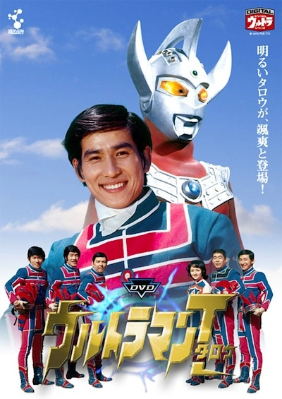 "The Good, the Bad, and Godzilla 続・夕陽の呉爾羅: 2013 IS 1973: ""ULTRAMAN TARO"" April 6, 1973 - April 5, 1974"