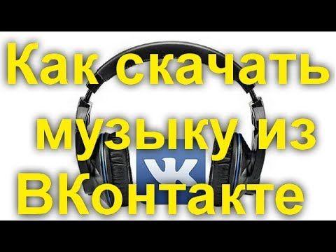 SCHOOL BOOKS GREAT BRITAIN ( UK ) GREAT BRITAIN ( UK ): Как скачать музыку из ВКонтакте . 2 новых надёжных...