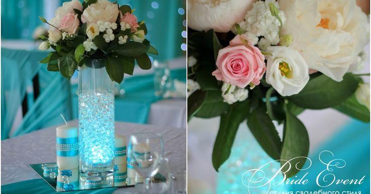 Бирюзовая свадьба с элементами декора в стиле Тиффани. Оформление свадьбы в стиле Tiffany. Цветочные композиции с подсветкой в цвет свадьбы на стол