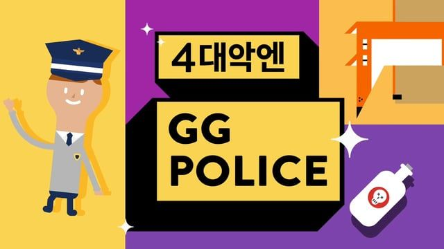 to see more in behance http://bit.ly/S7TOGa  Korea National Police Agency - 4 Social Crimes Campaign  경찰청 - 4대 사회악 근절 캠패인 성과 / 홍보영상  Character design - HyunKyu Lee Motion graphic - Hyunkyu Lee www.opendoorgraphic.com  behance.net/opendoorgraphic  Sound effect / BGM - TAK (WonTak Han) facebook.com/wontaku?fref=ts  Thank you for watching.