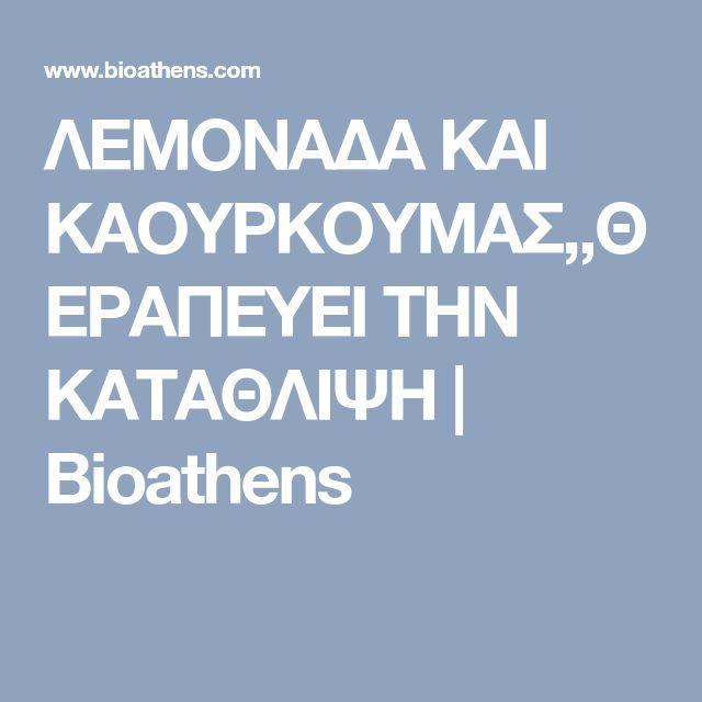 ΛΕΜΟΝΑΔΑ ΚΑΙ ΚΑΟΥΡΚΟΥΜΑΣ,,ΘΕΡΑΠΕΥΕΙ ΤΗΝ ΚΑΤΑΘΛΙΨΗ | Bioathens