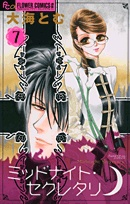 Manga Traders - Midnight Secretary