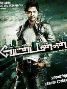 Vettai Mannan {Tamil} Full Movie Online Free Watch Or Download [2014] | Full Movie Online