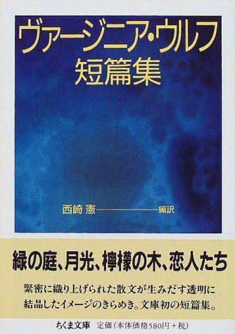 ヴァージニア・ウルフ短篇集 (ちくま文庫)   ヴァージニア ウルフ http://www.amazon.co.jp/dp/4480035141/ref=cm_sw_r_pi_dp_zVEpub1DNCZQ9