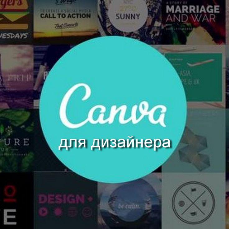 Решаем дизайнерские задачи с помощью Canva.com. Собираетесь сделать визитку, объявление, создать презентацию, инфографику, коллаж? Canva.com поможет с этим даже абсолютно неопытному новичку! Многим из нас периодически требуется создать красивую визитку для своей компании, оформить презентацию на какую либо тему или просто придумать объявление, что бы его можно было потом распечатать. Однако не каждый является прирожденным дизайнером, обладает тонким вкусом и творческим вдохновением. Благо…