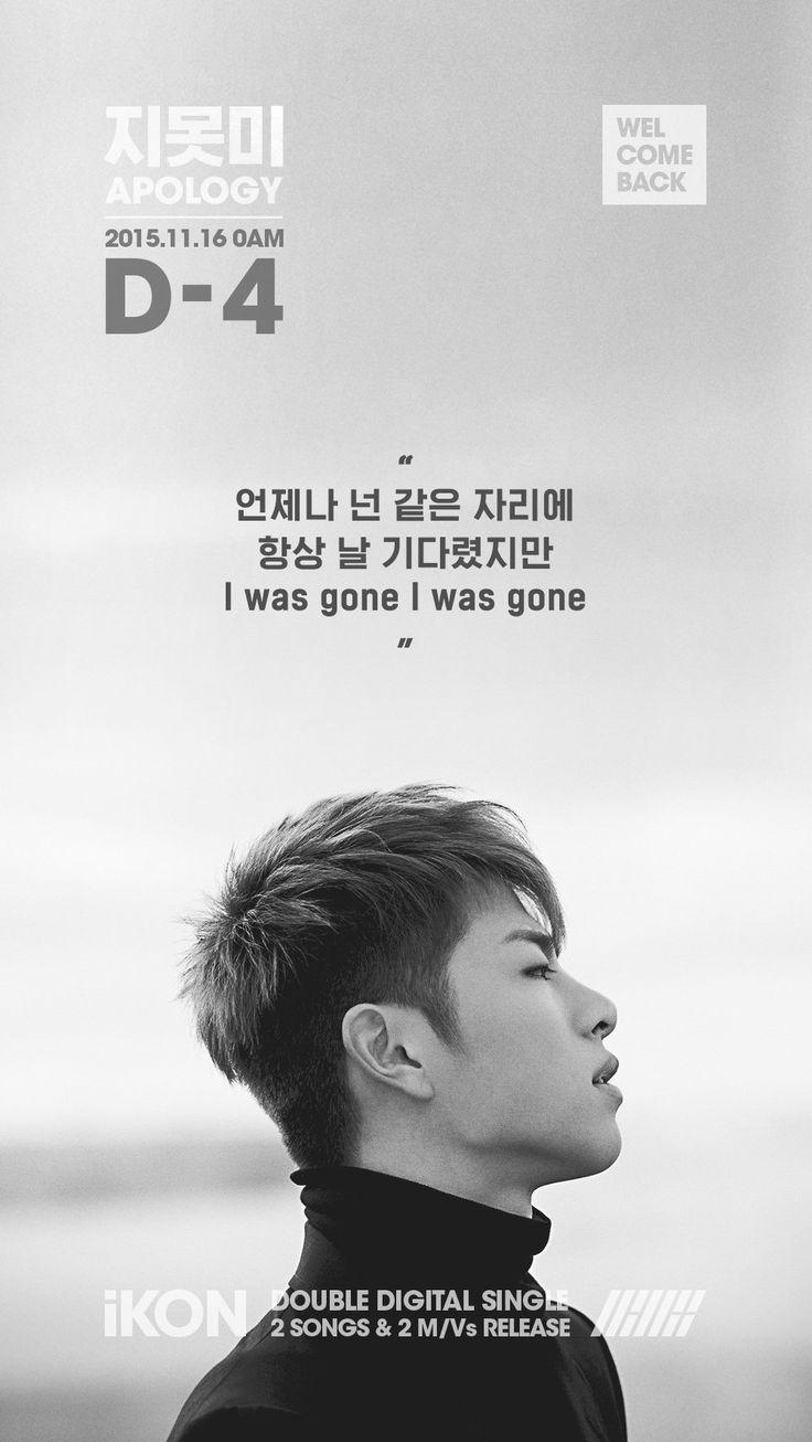 iKON June - 'Apology' Lyric
