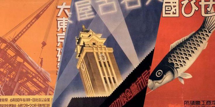 Durante as décadas antes da Segunda Guerra Mundial, nos anos 20 e 30, o Japão abraçou novas formas de trabalho e uma delas foi o design gráfico. O design gráfico japonês foi levado pelo país em diferentes ondas de mudanças sociais.