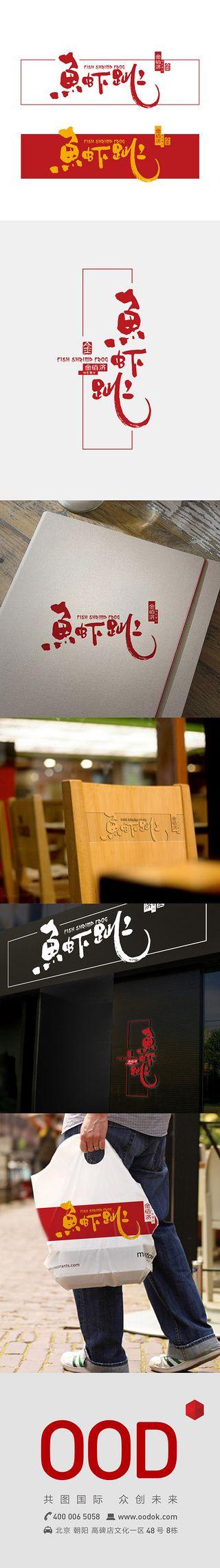喜宴楼品牌标志设计应用 @张家佳设计采集到原创画板(133图)_花瓣平面设计