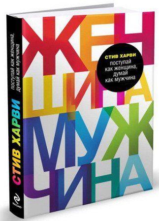 """Отзывы: Книга """"Поступай как женщина, думай как мужчина"""", Стив Харви"""