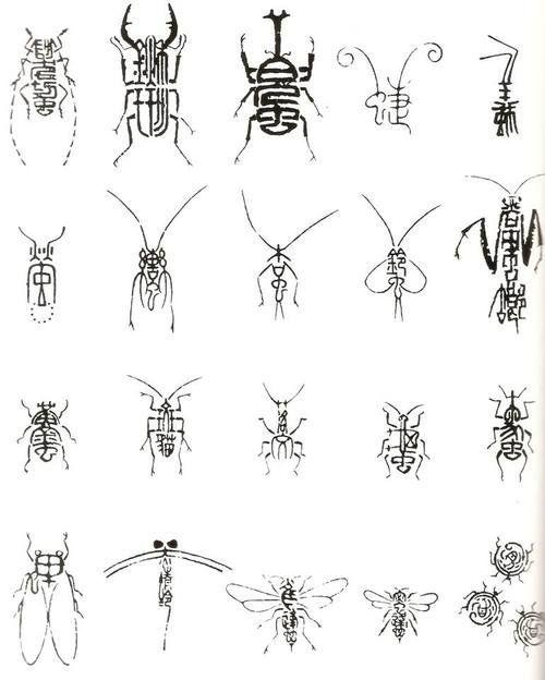 虫をかたどった漢字のタイポグラフィ