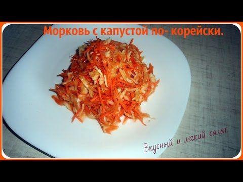 (208) Морковь вместе с капустой по-корейски. Быстро, просто и вкусно! - YouTube