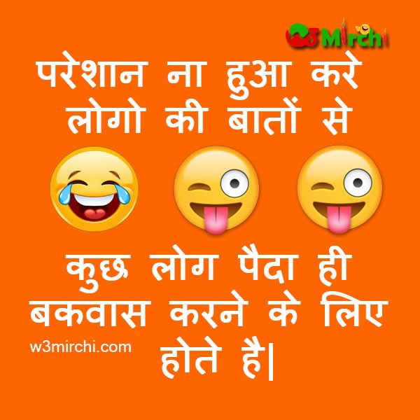 Latest Funny Joke in hindi