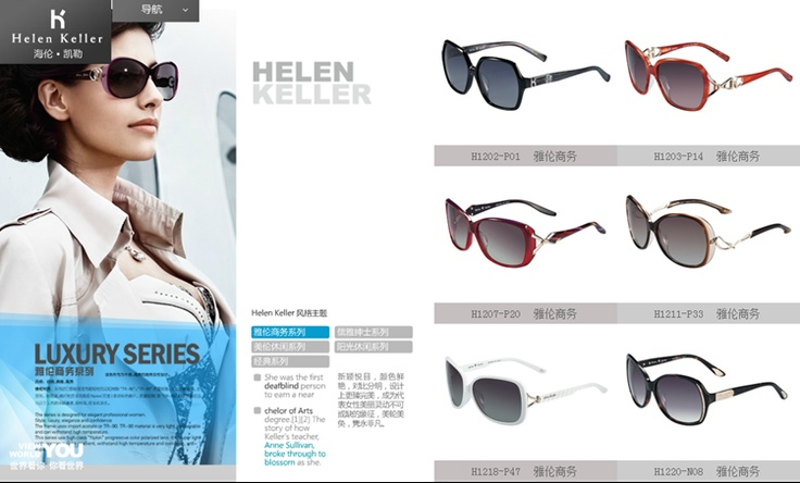 Only in #China: A Chinese #Sunglasses brand called Helen #Keller