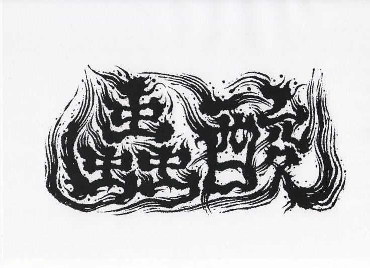 MUSHIZ ( HIROSHIMA CITY HARDCORE )  BAND LOGO