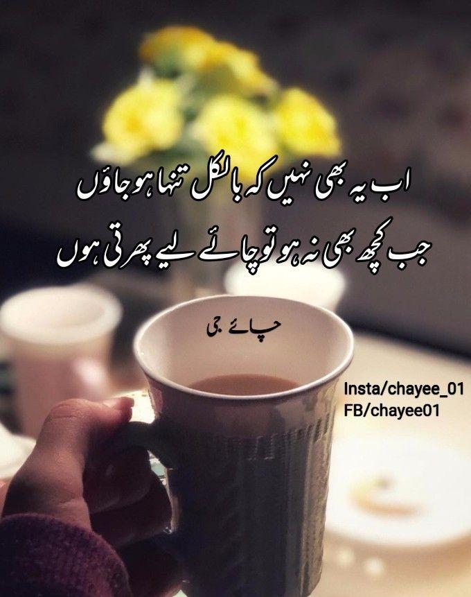 Pin By Noreenfatimasherazi On Tea Chai Quotes Tea Lover Chai