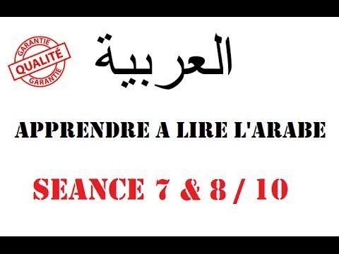 Apprendre à lire l'Arabe [Séance 7 et 8] - YouTube