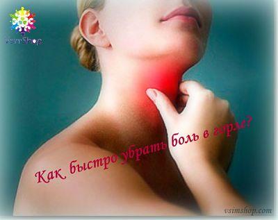 Как быстро убрать боль в горле?