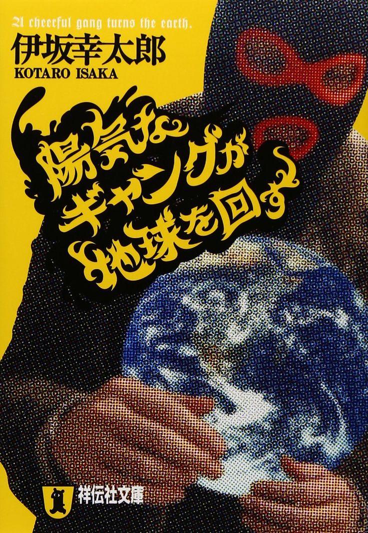 陽気なギャングが地球を回す 伊坂幸太郎
