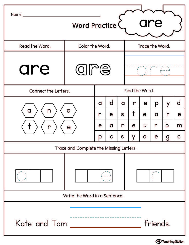 High-Frequency Word ARE Printable Worksheet | Sight word ...