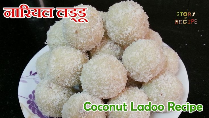 Coconut Ladoo Recipe, Nariyal Khoya Ladoo Recipe in Hindi, Indian Sweet Recipe