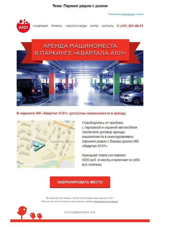 """А101: a newsletter about available parking lots on lease in RC """"Kvartal A101"""". We used a map to illustrate its location. // А101: информационное письмо о том, что доступны парковочные места в аренду в ЖК «Квартал А101». Использовали в письме карту, чтобы показать расположение парковки. #emaildesign #emailmatrix #marketing #design #emailmarketing #template #email #promo"""