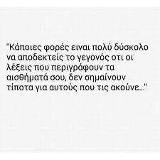 Αποτέλεσμα εικόνας για quotes about life greek lyrics