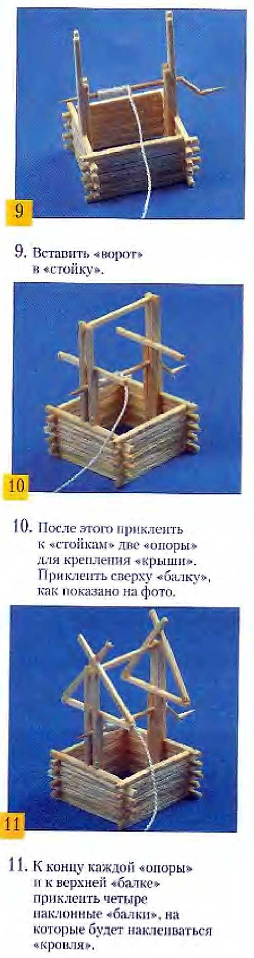 инструкция по сборки эйфелевой башни из спичек