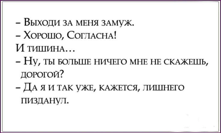 я согласна выйти за тебя замуж картинки белоруссии