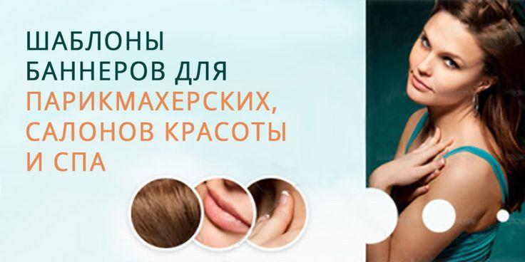 Шаблоны баннеров для парикмахерских, салонов красоты и СПА