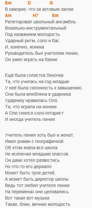 """""""Вечная молодость"""", текст, аккорды"""