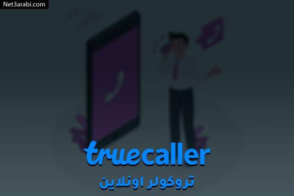 تروكولر اون لاين بدون تحميل لمعرفة اسم المتصل Incoming Call Screenshot Incoming Call Labels
