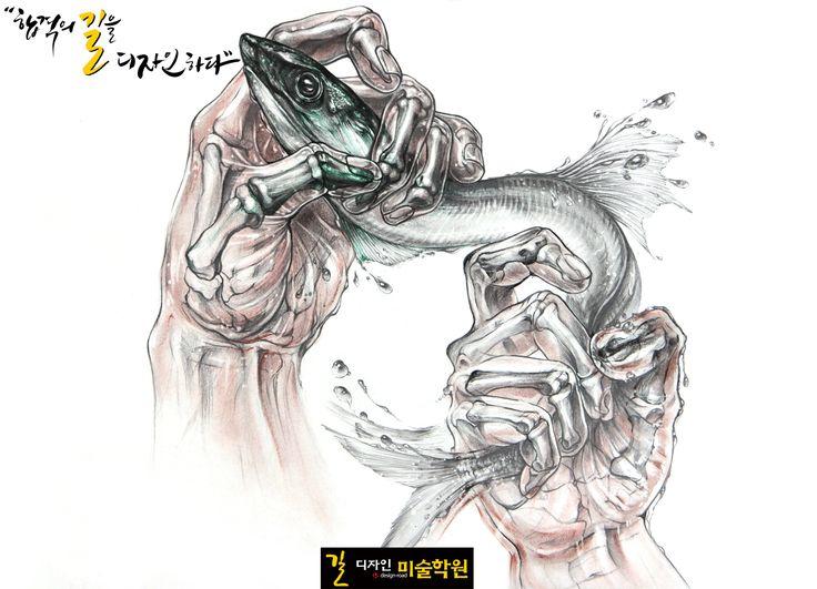 뼈가 보이는 투명한 손과 그 손과 그 손에 잡혀 벗어나려고 꿈틀대는 살아있는 멸치를 표현하시오. [관찰대상] 멸치, 손 [표현도구] 연필(4B), 파스텔(2색), 플러스펜(녹색)
