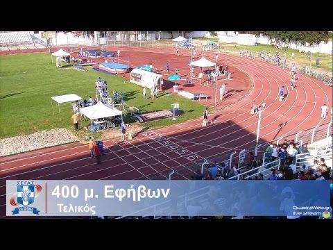 ΣΤΙΒΟΣ+σπορ / STIVOS+spor: Πανελλήνιο Πρωτάθλημα Κ20: Δείτε τους αγώνες σε Li...