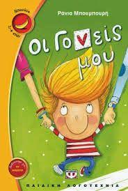 Αγαπημένα παιδικά βιβλία...: ψυχογιός