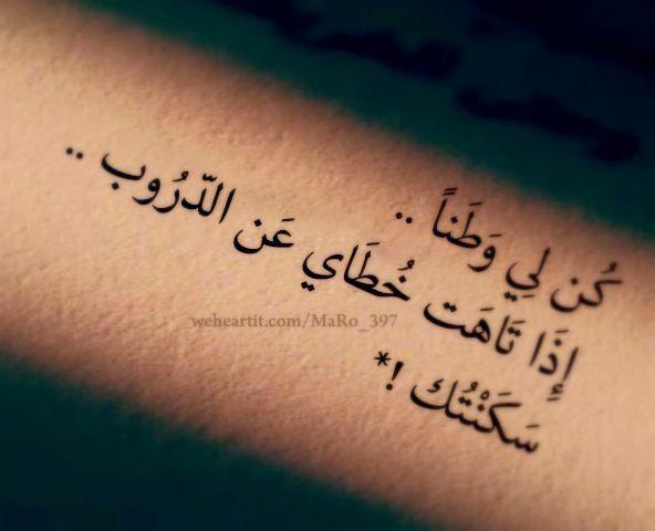 انت لي Arabic Love Quotes Tattoo Quotes Mood Quotes
