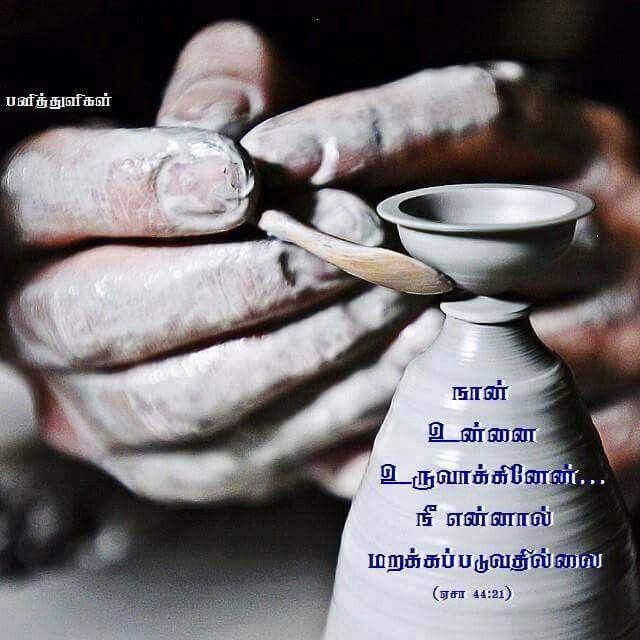 Tamil bible verse, pot,