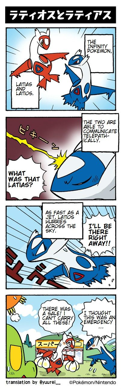 Pokemon AS/OR 4Koma #7 Latias and Latios Originally published 1/13/15 ポケモン All copyright goes to Pokemon/Nintendo