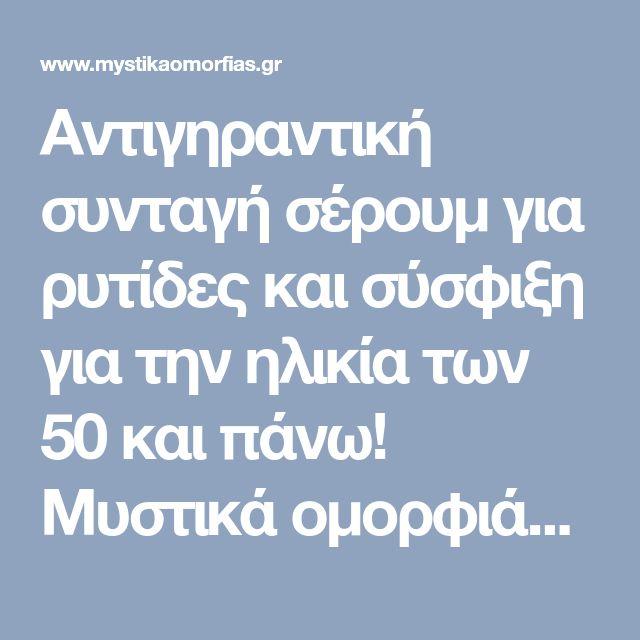 Αντιγηραντική συνταγή σέρουμ για ρυτίδες και σύσφιξη για την ηλικία των 50 και πάνω! Μυστικά oμορφιάς, υγείας, ευεξίας, ισορροπίας, αρμονίας, Βότανα, μυστικά βότανα, www.mystikavotana.gr, Αιθέρια Έλαια, Λάδια ομορφιάς, σέρουμ σαλιγκαριού, λάδι στρουθοκαμήλου, ελιξίριο σαλιγκαριού, πως θα φτιάξεις τις μεγαλύτερες βλεφαρίδες, συνταγές : www.mystikaomorfias.gr, GoWebShop Platform
