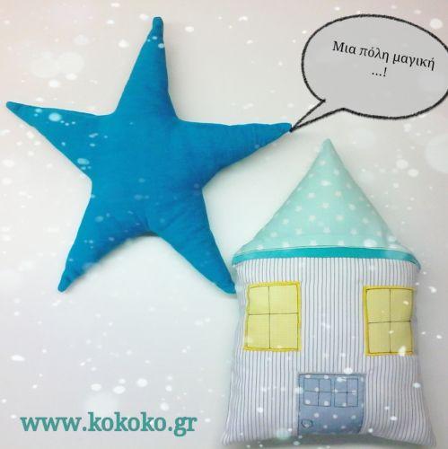Handmade pillows, softies, home decor, nursery decor  Χειροποίητο μαλακό παιχνίδι -μαξιλάρι Σπιτάκι - Kokoko - Ατελιέ Χειροποίητων Παιδικών & Βρεφικών Ειδών από Ύφασμα - Ηράκλειο - Κρήτη