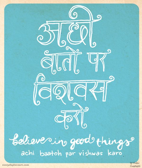 good things #believe #goodthings #good #illustration #handlettering #typography #nidhichanani