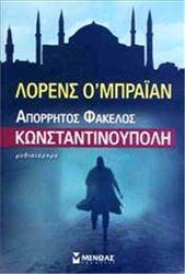 Θαμμένο βαθιά κάτω από την Κωνσταντινούπολη, ένα μυστικό πρόκειται να βγει ξανά στην επιφάνεια, με τρομακτικές συνέπειες... Ο Σον Ράιαν, μελετητής μεσαιωνικών ψηφιδωτών, πληροφορείται έντρομος ότι ο Άλεκ Ζεγκλίφσκι, συνεργάτης και φίλος του, έπεσε θύμα άγριας δολοφονίας. Το πτώμα του ανακαλύπτεται κοντά στην Αγία Σοφία στην Κωνσταντινούπολη.