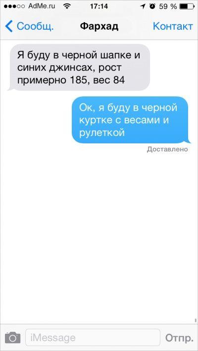 25 СМС от людей, у которых нет времени на этот ваш флирт