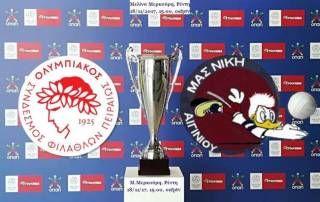 Δ' Αγωνιστική. 18/11/2017. Ολυμπιακός ΣΦΠ - ΜΑΣ Νίκη  Αιγινίου 2016-2017 3-0.