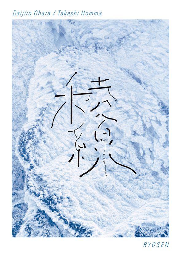 デザイナー・大原大次郎と写真家・ホンマタカシによる展覧会「稜線展」