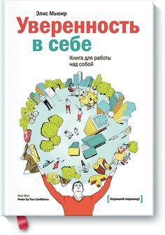 Книгу Уверенность в себе можно купить в бумажном формате — 650 ք, электронном формате eBook (epub, pdf, mobi) — 349 ք.